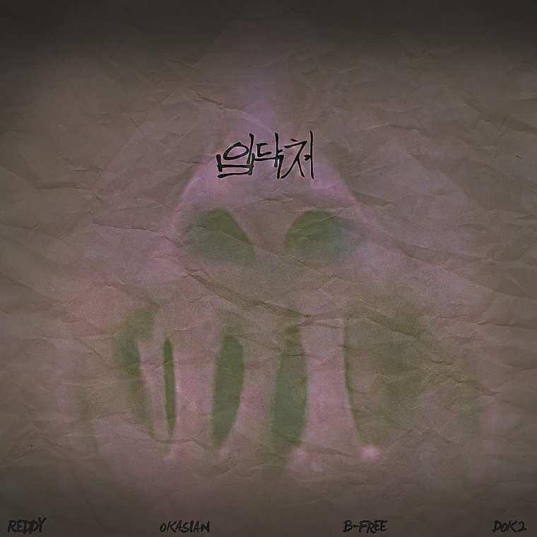 Reddy, Okasian, B-Free, Dok2 - Shut Up (입닥쳐) cover