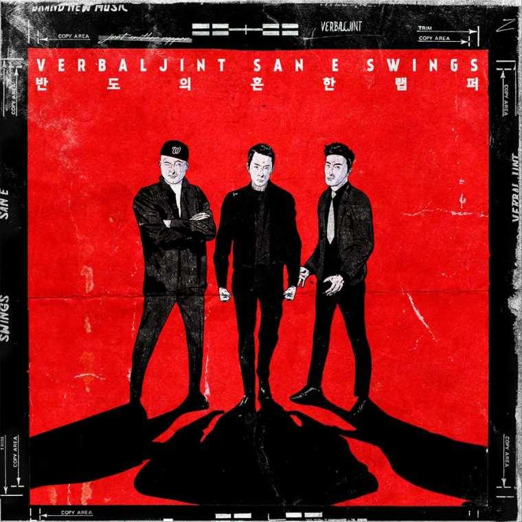 Verbal Jint - 반도의흔한랩퍼 (Feat. San E, Swings) cover