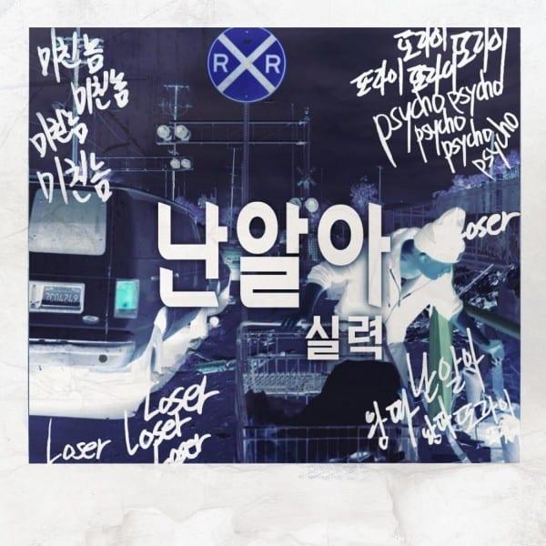 Shilyuk - 난 알아 (cover)