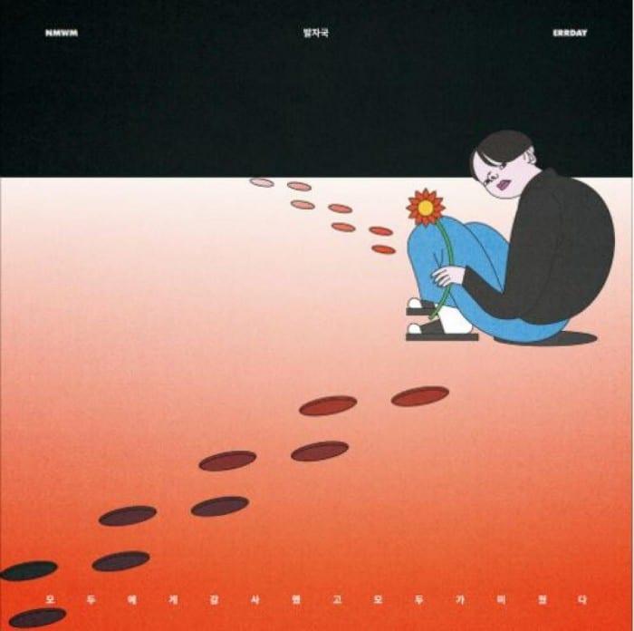 Errday - 발자국 EP cover