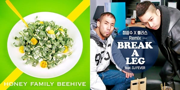 Album covers of Honey Family's Beehive Project and Jung Sangsoo X Bliss' Break A Leg
