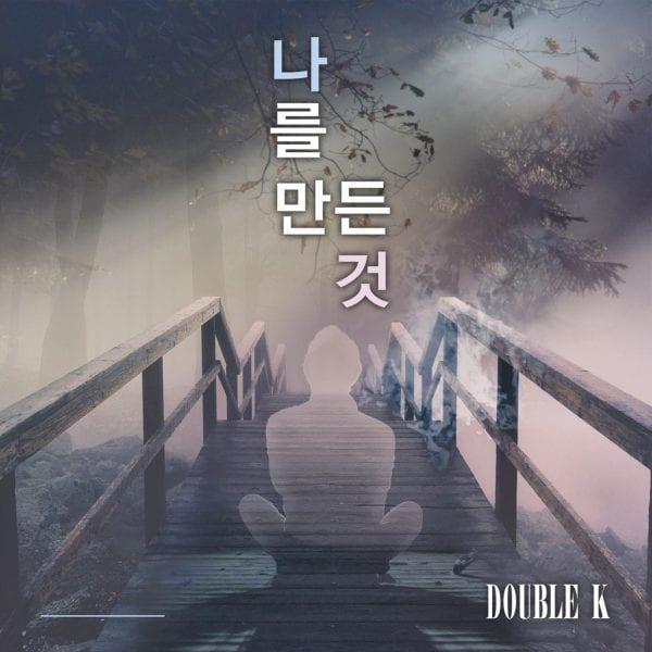 Double K - 나를 만든 것 (album cover)