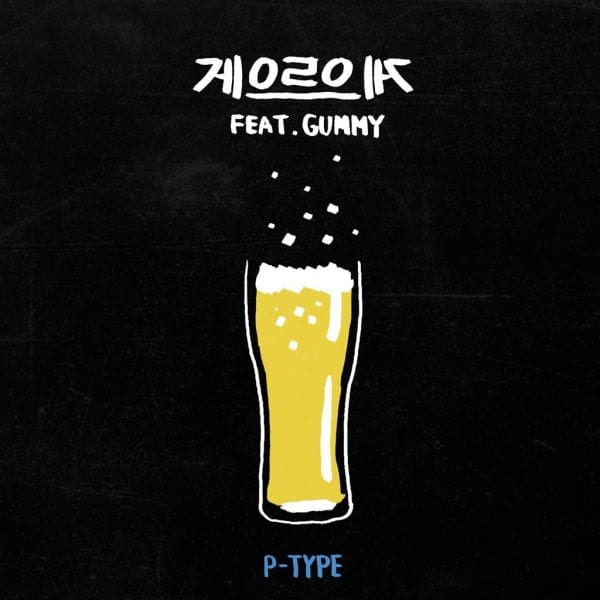 P-type - 게으르으게 (Lazyyy) (Feat. Gummy) album cover