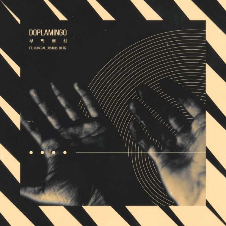 Doplamingo - 부쩍핸섬 (album cover)