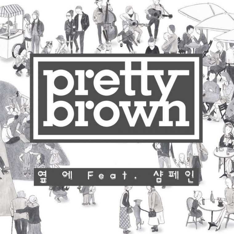 Pretty Brown - 옆에 (album cover)