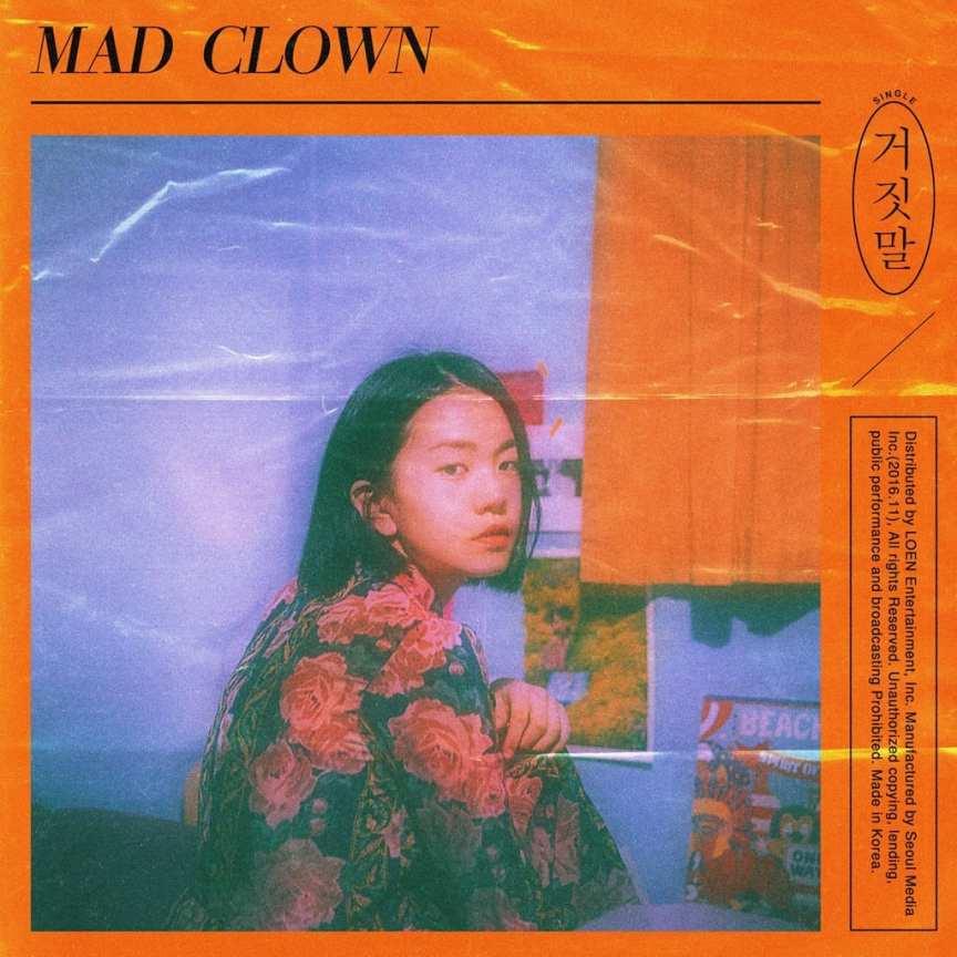 Mad Clown - 거짓말 (album cover)