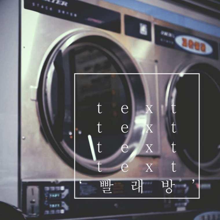 SongRapper - 빨래방 (album cover)