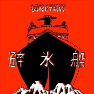 Grack Thany - [GRGR -002] 쇄빙선 (cover)