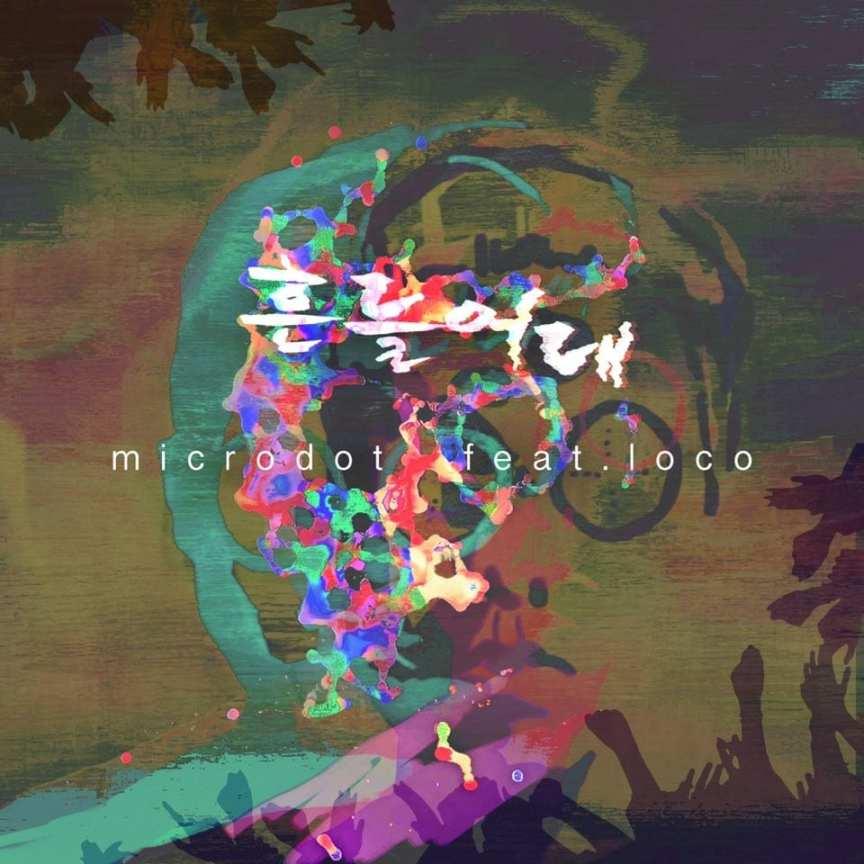 Microdot - Shake It (album cover)