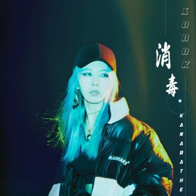 Kana Bathe - Sodok (album cover)