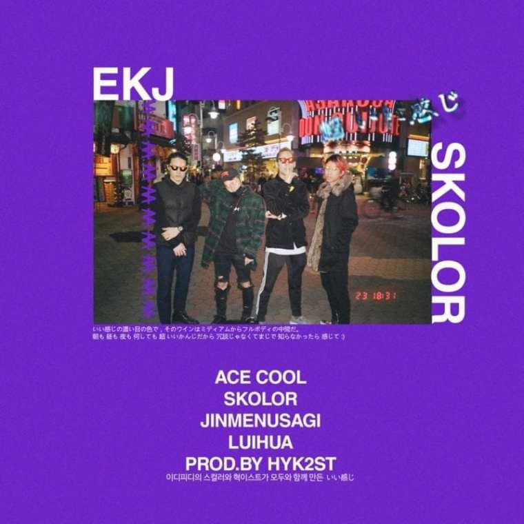 Skolor - EKJ (album cover)