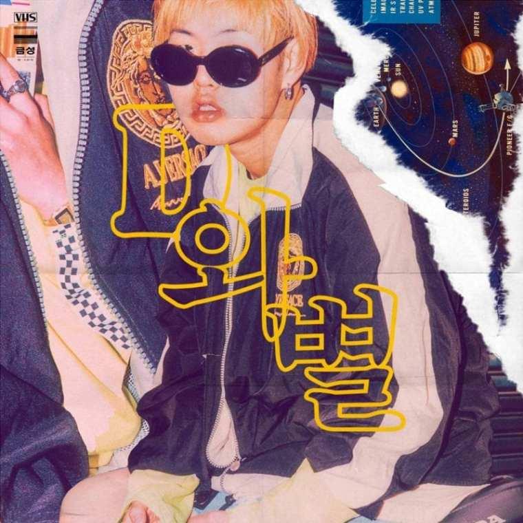 D-Hack - D와 별 (album cover)