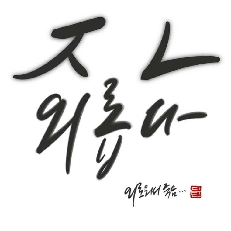 DinDin - Super Super Lonely (album cover)