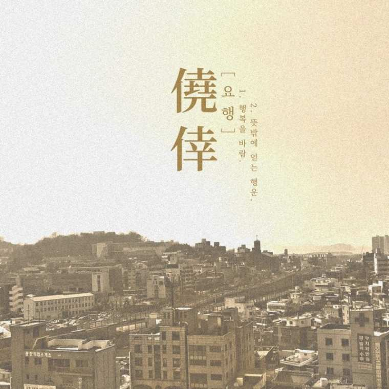 FWRYEYE - 요행 (album cover)