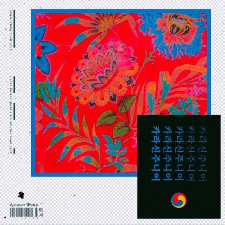 Karacin Jr. - Bom Bom (album cover)