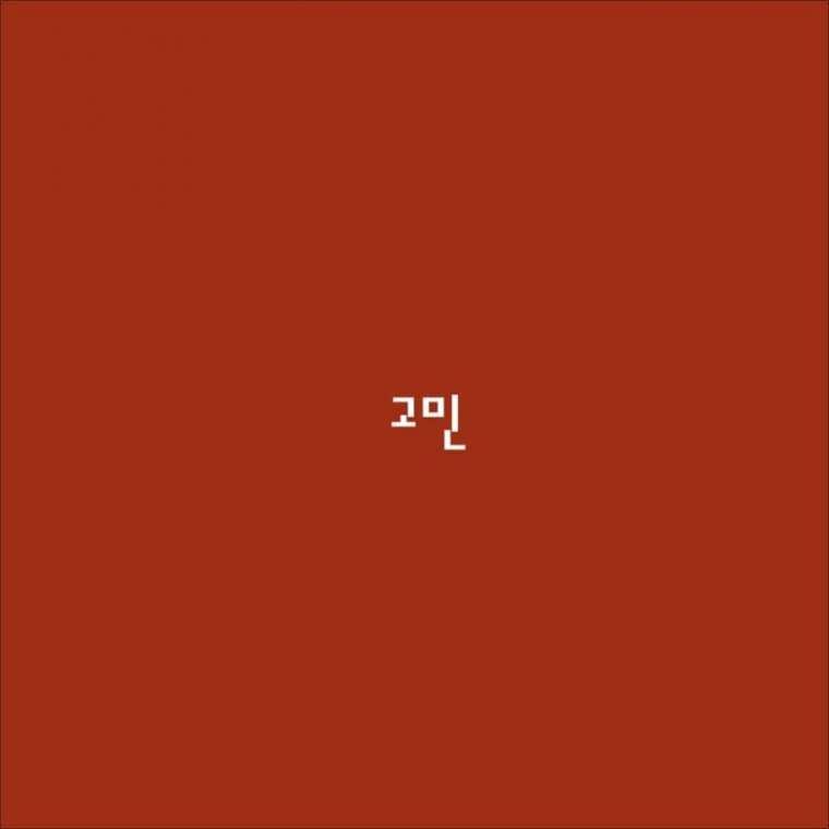Gary - 고민 (cover art)