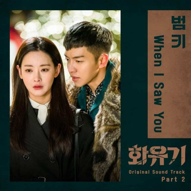 Bumkey releases hwayugi ost when i saw you stopboris Images