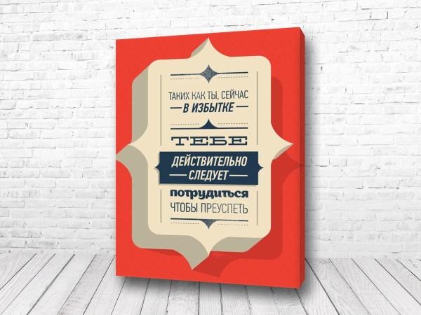 Постер Тебе следует потрудиться чтобы преуспеть