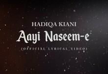 Hadiqa Kiani Aayi Naseem E