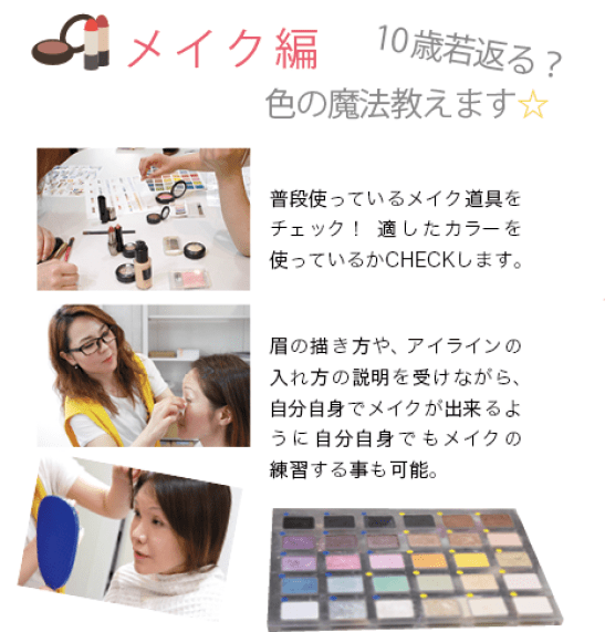 color_make