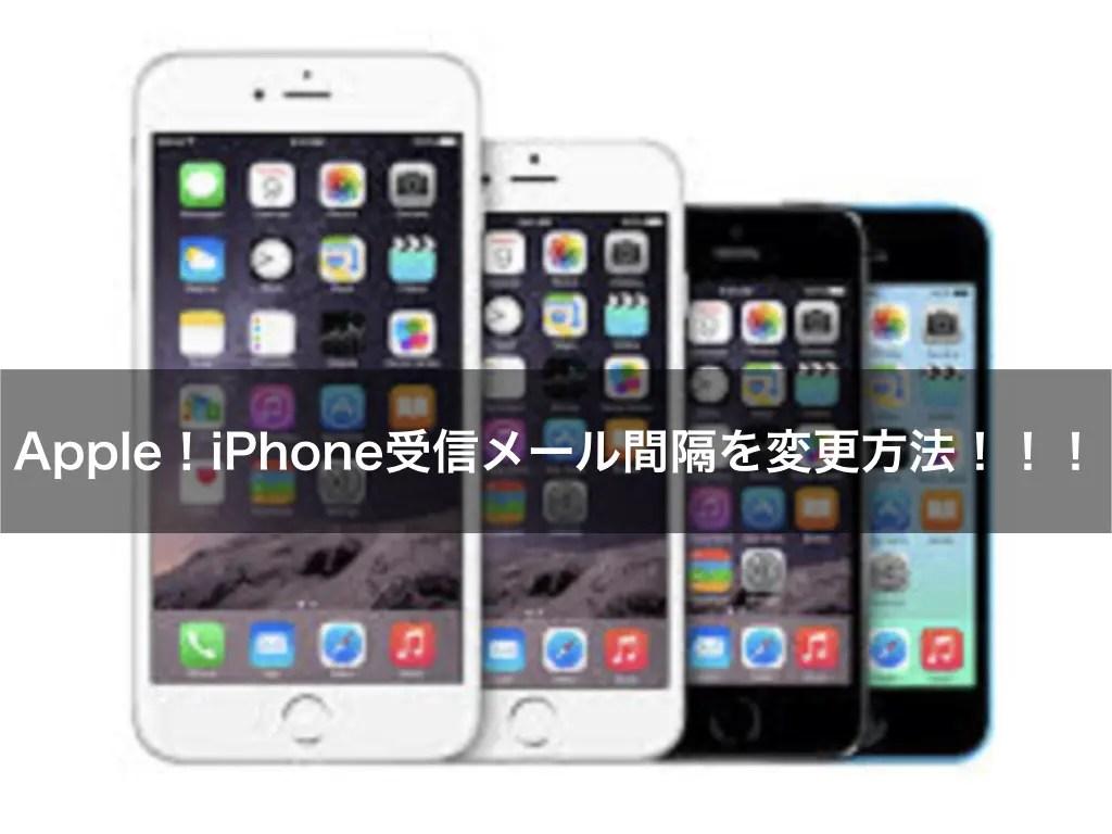 Apple!iPhone受信メール間隔を変更方法!!!