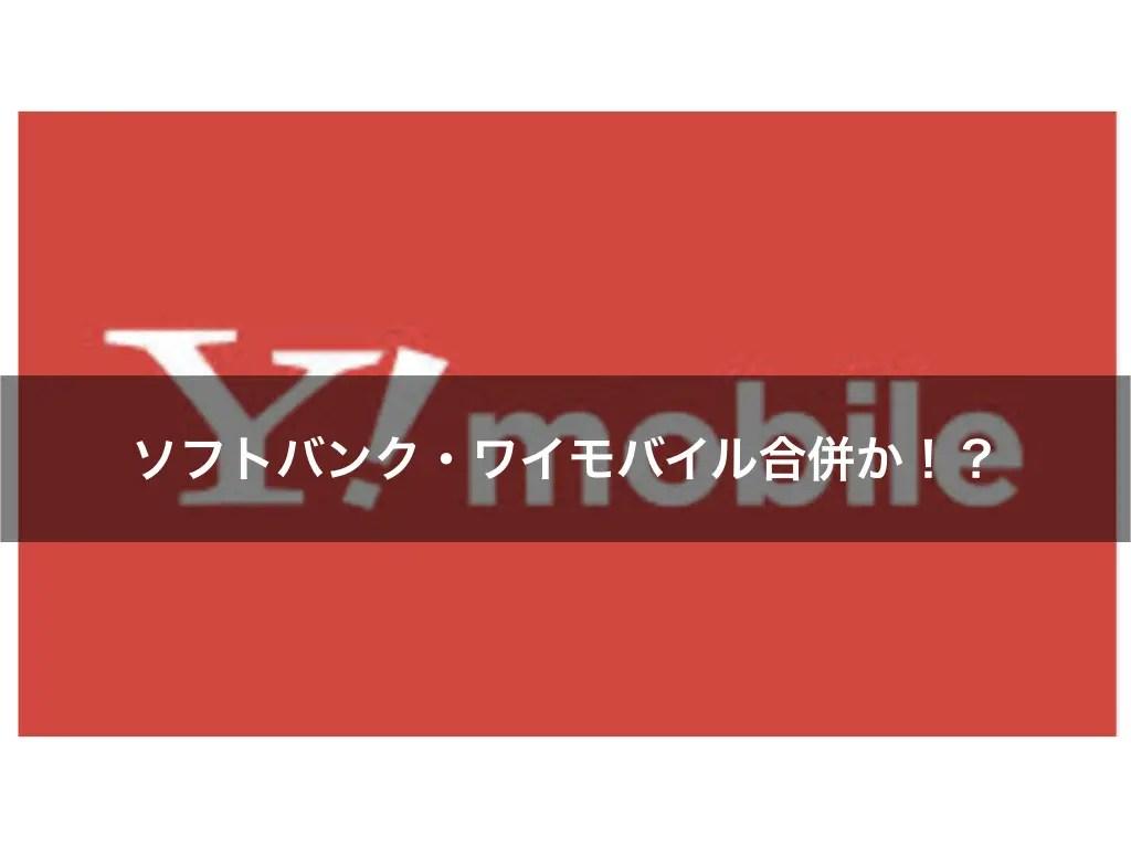 ソフトバンク・ワイモバイル合併か!?