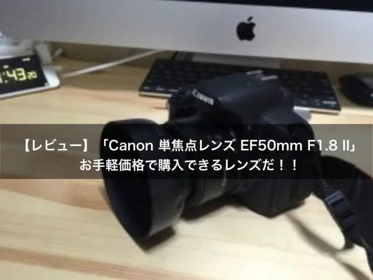 canon.lenz