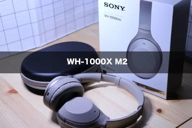 【レビュー】「WH-1000X M2」〜ノイズキャンセリングがヤバイのがきた〜