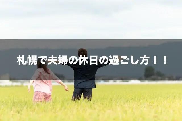 札幌で夫婦の休日の過ごし方!!