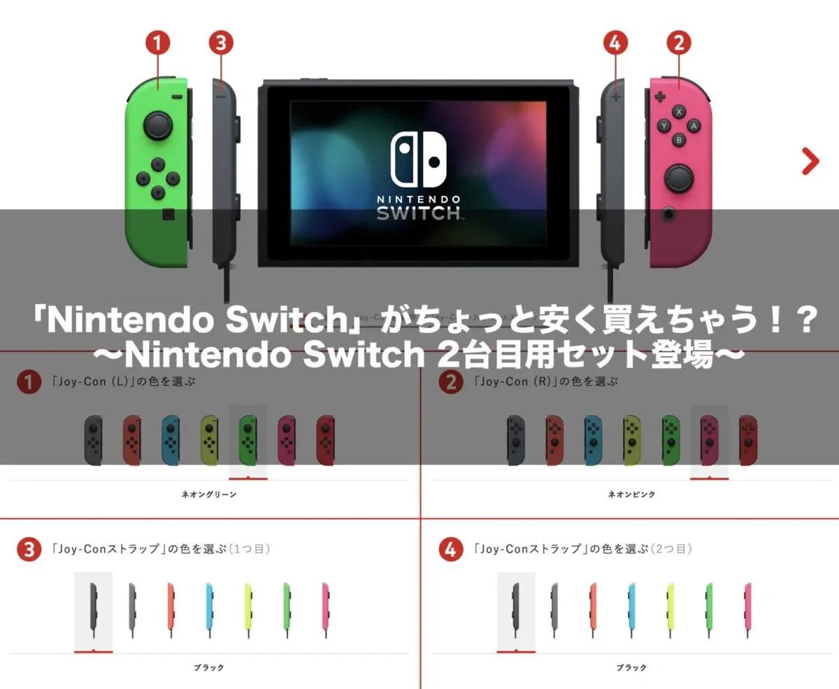 「Nintendo Switch」がちょっと安く買えちゃう!?〜Nintendo Switch 2台目用セット登場〜