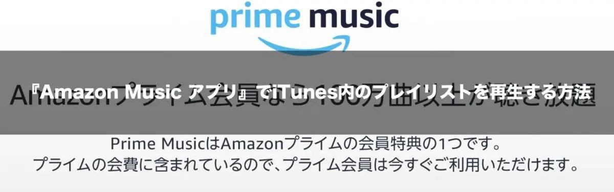 『Amazon Music アプリ』でiTunes内のプレイリストを再生する方法