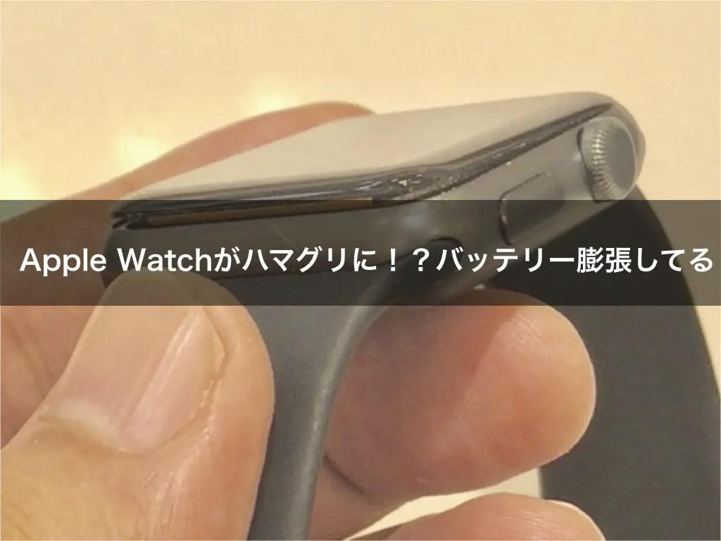 Apple Watchがハマグリに!?バッテリー膨張してる