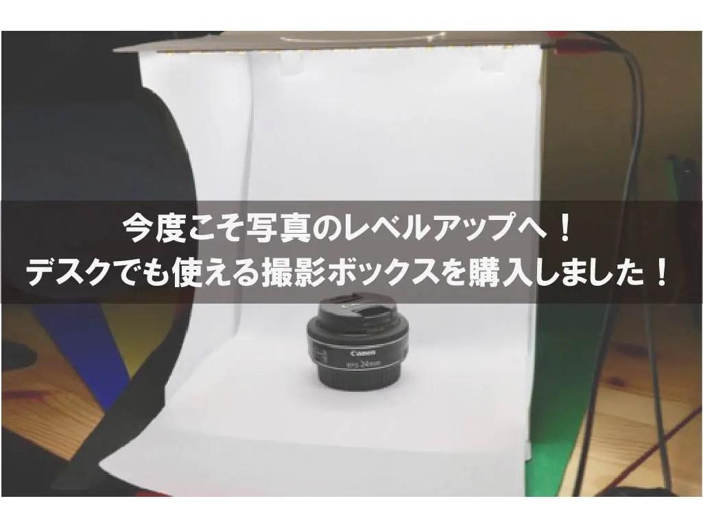今度こそ写真のレベルアップへ!デスクでも使える撮影ボックスを購入しました!