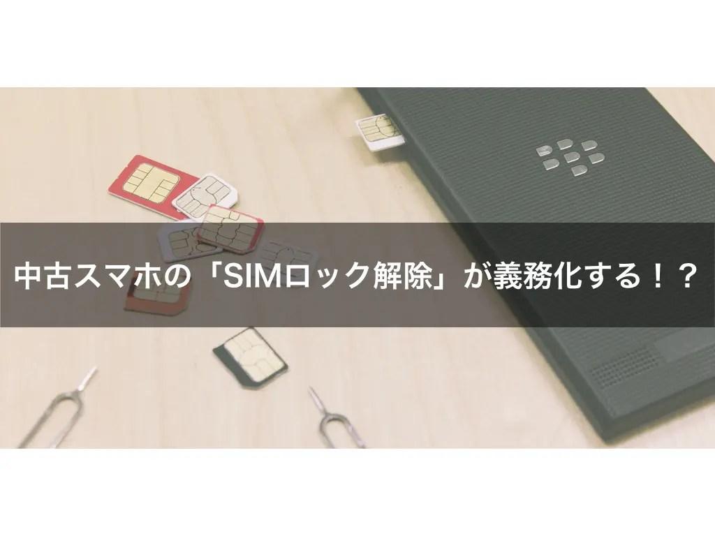 中古スマホの「SIMロック解除」が義務化する!?