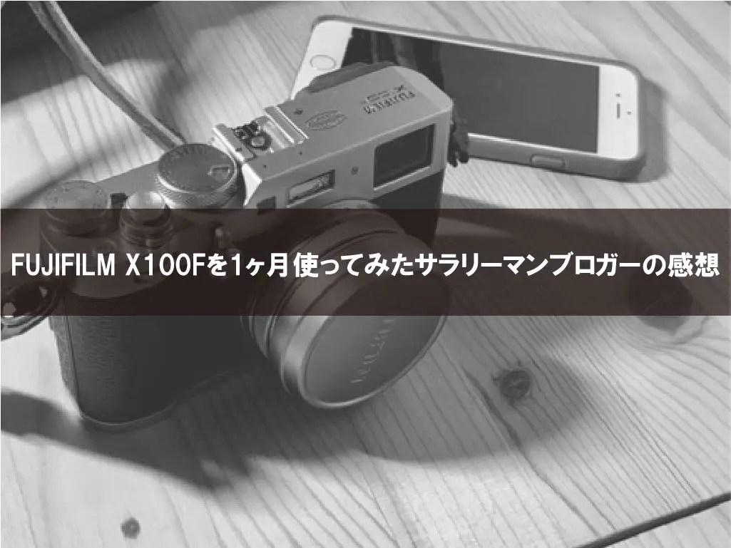 FUJIFILM X100Fを1ヶ月使ってみたサラリーマンブロガーの感想