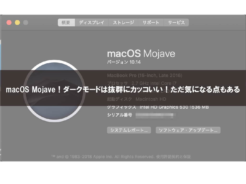 macOS Mojave!ダークモードは抜群にカッコいい!ただ気になる点もある