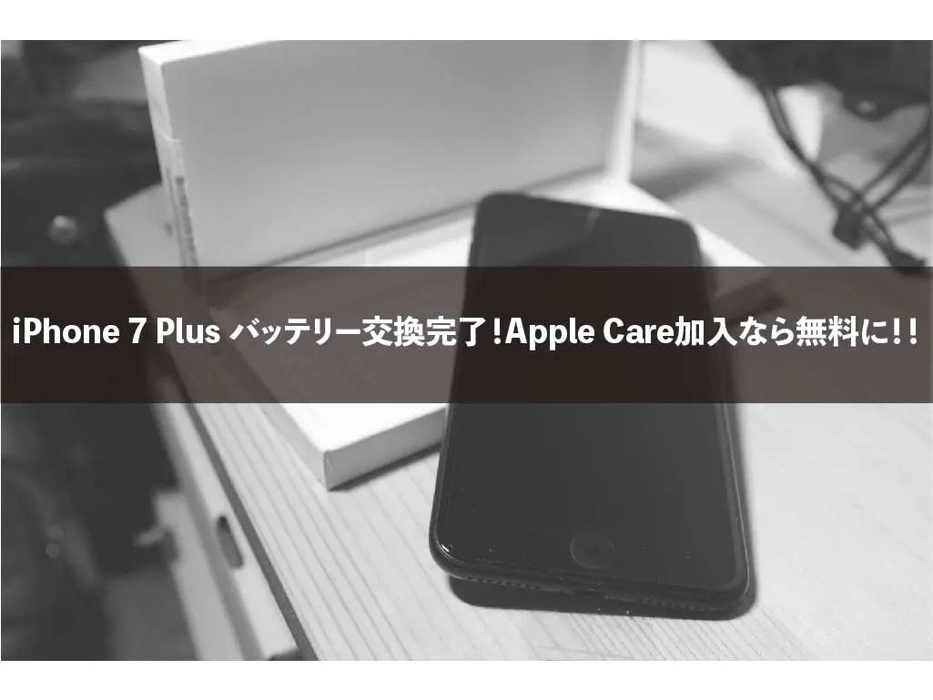 iPhone 7 Plus バッテリー交換完了!Apple Care加入なら無料に!!