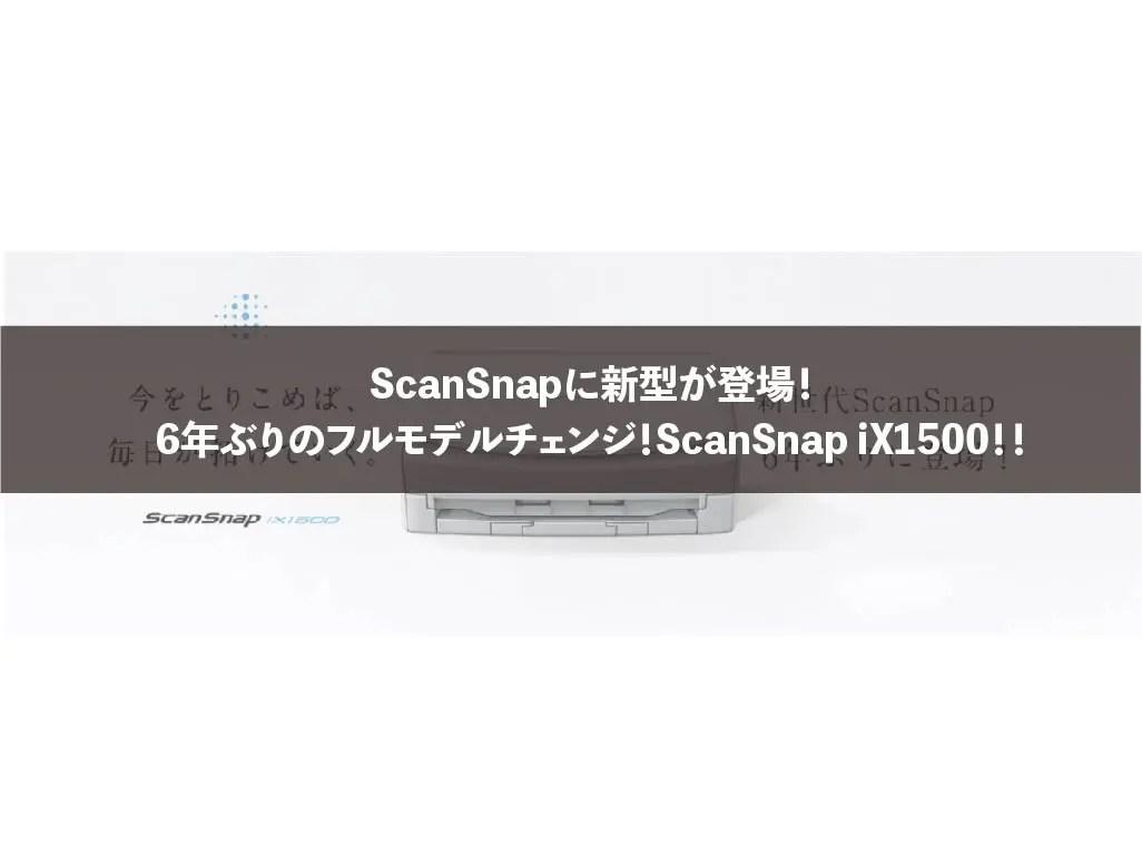 ScanSnapに新型が登場!6年ぶりのフルモデルチェンジ!ScanSnap iX1500!!