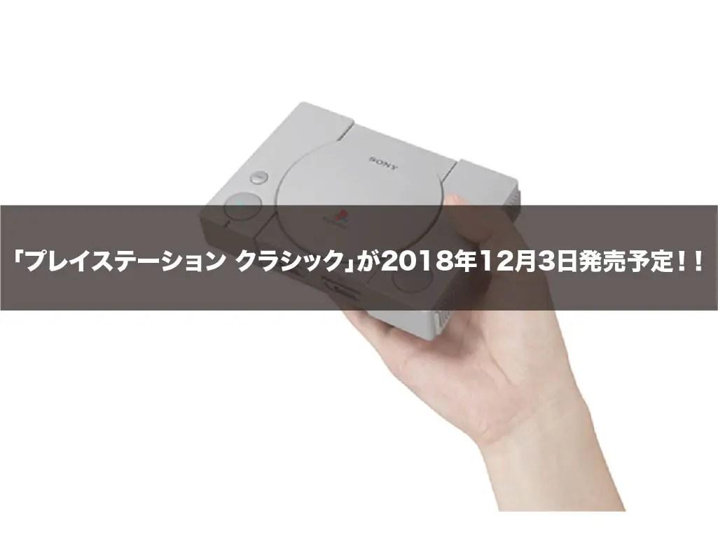 「プレイステーション クラシック」が2018年12月3日発売予定!!