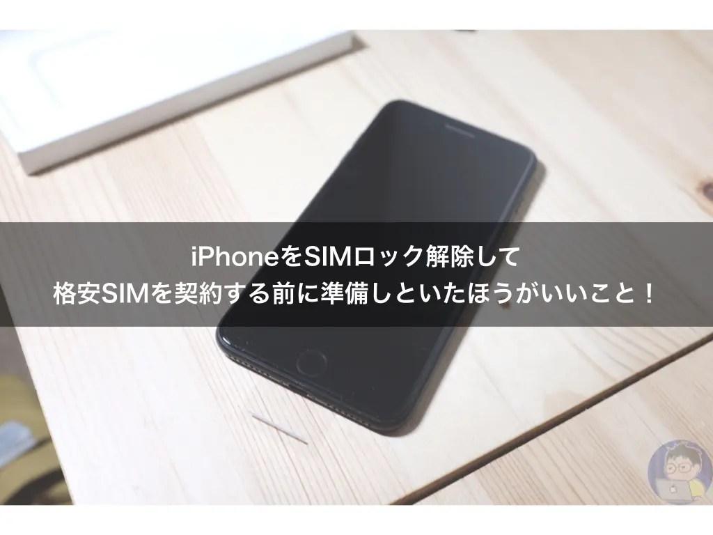iPhoneをSIMロック解除して格安SIMを契約する前に準備しといたほうがいいこと!