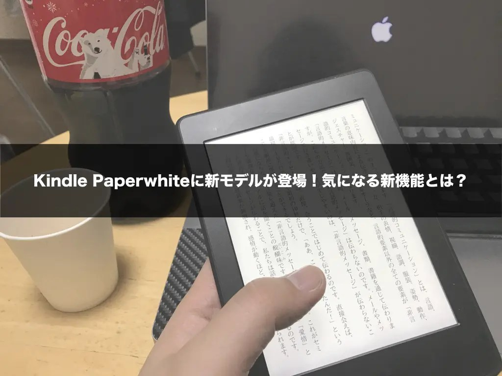 Kindle Paperwhiteに新モデルが登場!気になる新機能とは?
