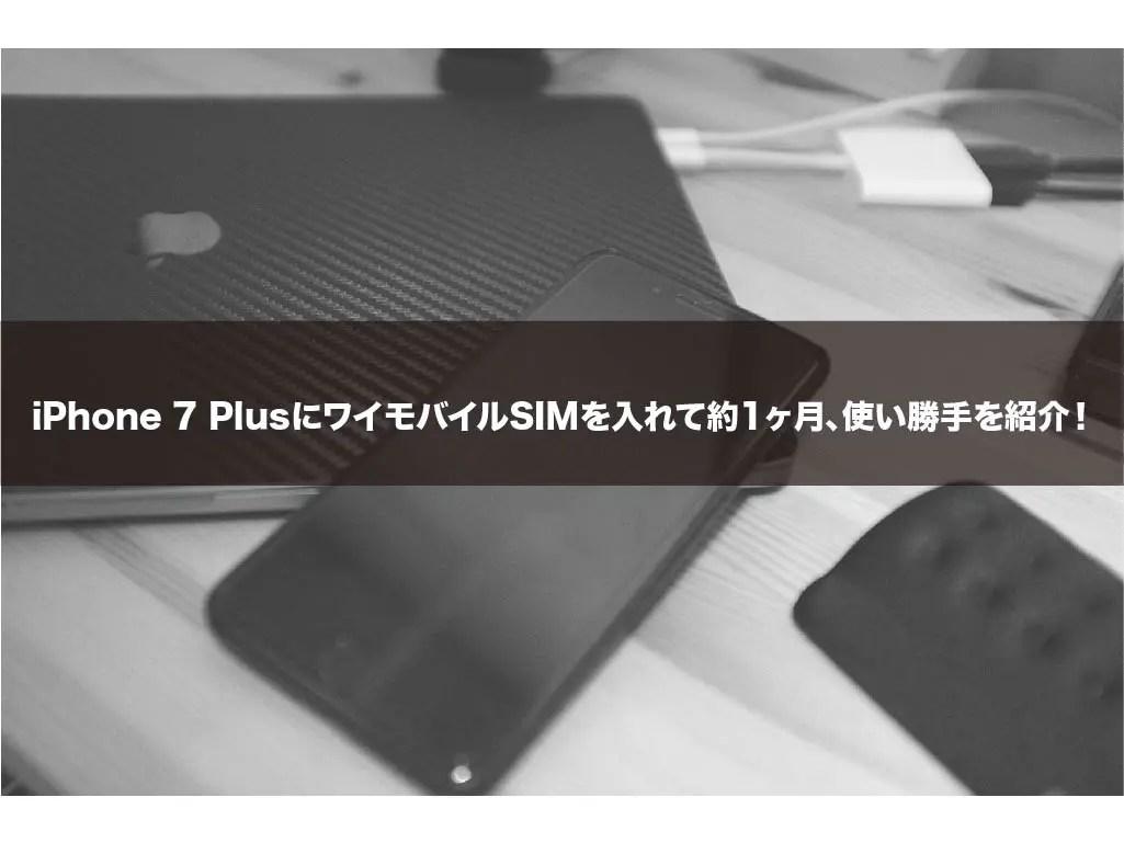 iPhone 7 PlusにワイモバイルSIMを入れて約1ヶ月、使い勝手を紹介!
