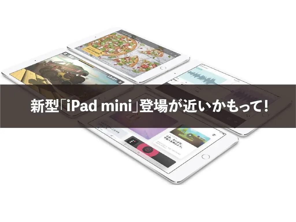 新型「iPad mini」登場が近いかもって!