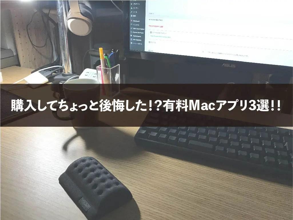購入してちょっと後悔した!?有料Macアプリ3選!!