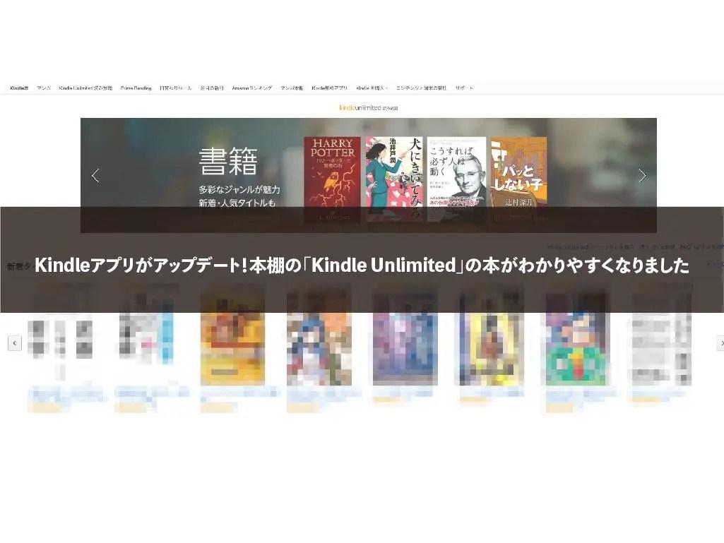 Kindleアプリがアップデート!本棚の「Kindle Unlimited」の本がわかりやすくなりました