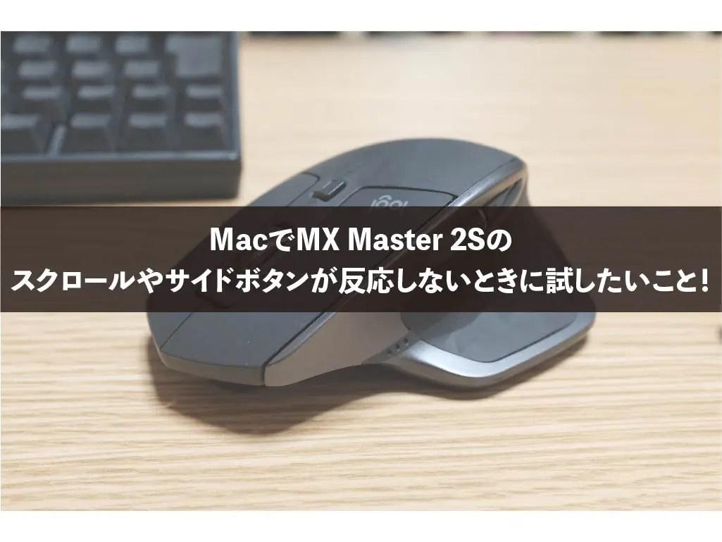 MacでMX Master 2Sのスクロールやサイドボタンが反応しないときに試したいこと!