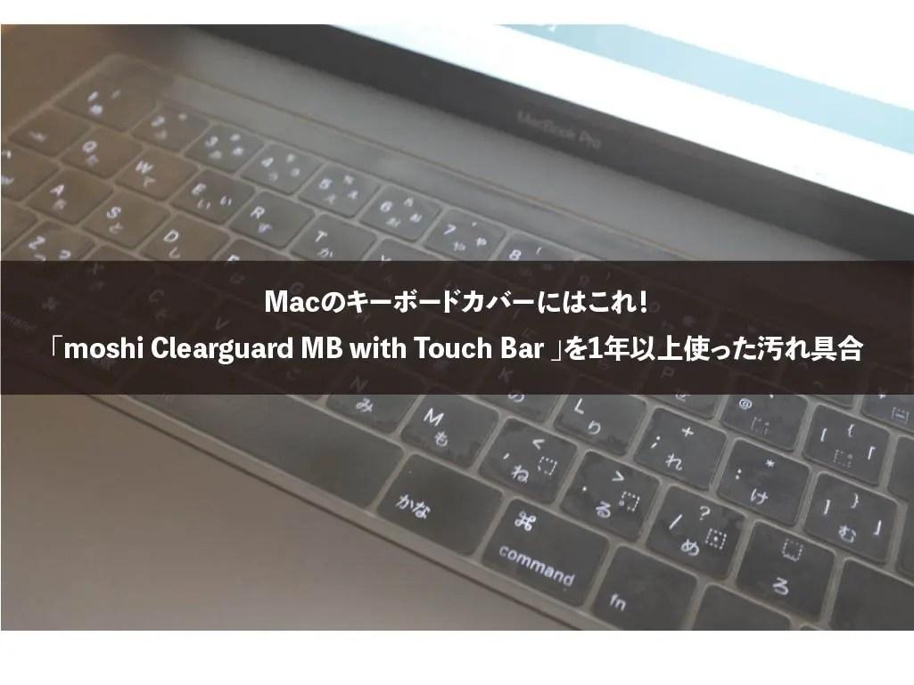 Macのキーボードカバーにはこれ!「moshi Clearguard MB with Touch Bar 」を1年以上使った汚れ具合