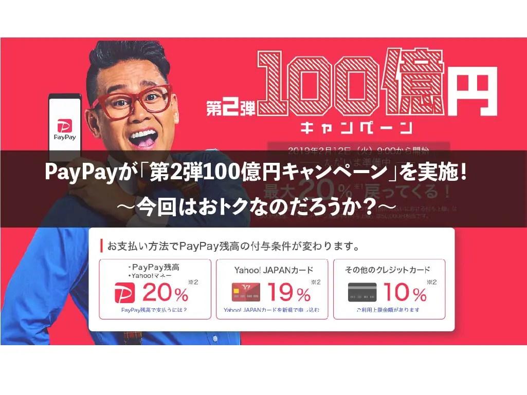 PayPayが「第2弾100億円キャンペーン」を実施!〜今回はおトクなのだろうか?〜