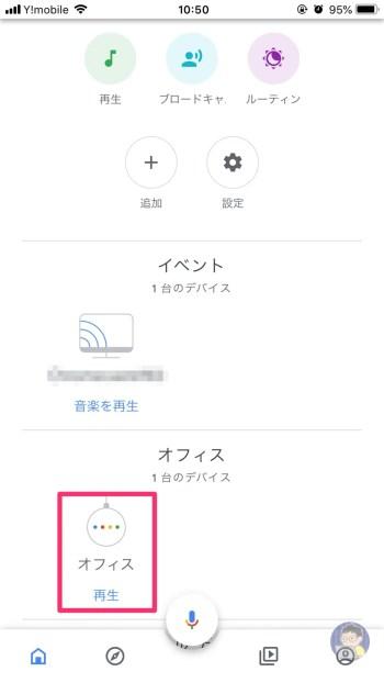 Google Home miniをMacでBluetoothスピーカーとして使う方法