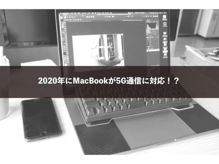 2020年にMacBookが5G通信に対応!?